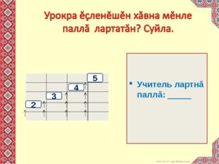 Учитель лартнă паллă: _____ 5 4 3 2      Левитина Л.С. http:/