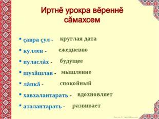 çавра çул - куллен - пуласлăх - шухăшлав - лăпкă - хавхалантарать - аталанта