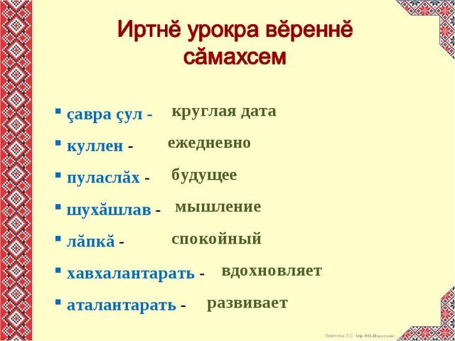 çавра çул - куллен - пуласлăх - шухăшлав - лăпкă - хавхалантарать - аталанта...
