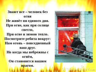 В Поречье есть славный пожарный отряд , Когда дома и квартиры горят, Они очен
