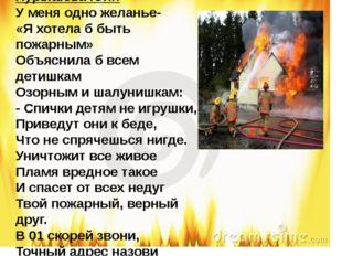 Чимбричук Женя Я хотел бы стать пожарным, Очень смелым и храбрым. Спас бы я