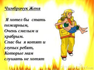 Ушакова Саша У меня сегодня праздник. Я в пожарные пошел! Буду помогать я лю