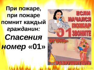 При пожаре, при пожаре помнит каждый гражданин: Спасения номер «01»