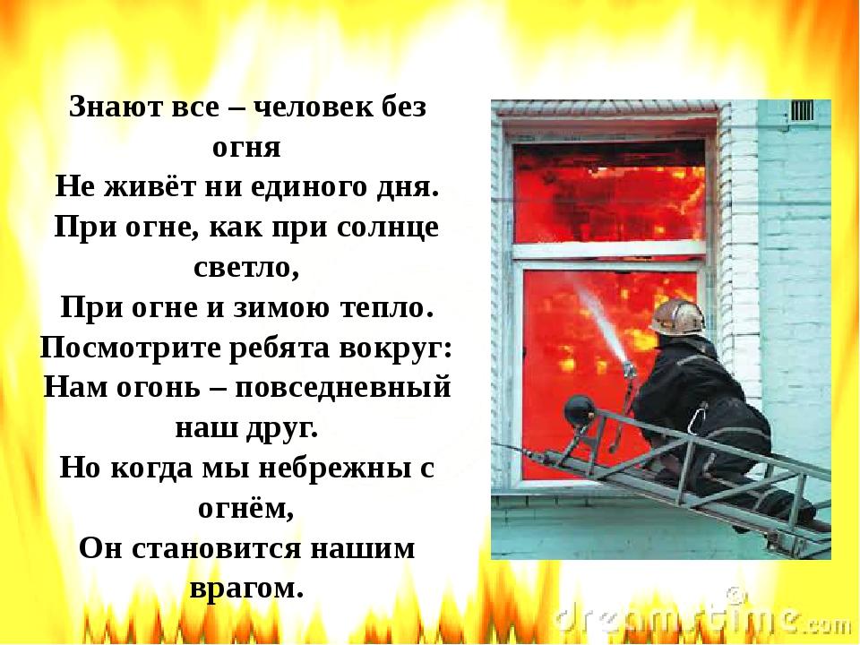 В Поречье есть славный пожарный отряд , Когда дома и квартиры горят, Они очен...