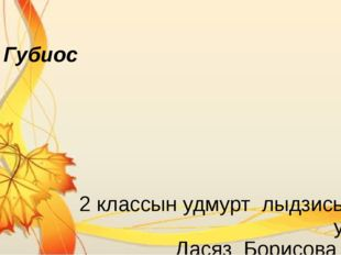 Губиос 2 классын удмурт лыдзиськон урок. Дасяз Борисова А.А. Баграш- Бигра шк
