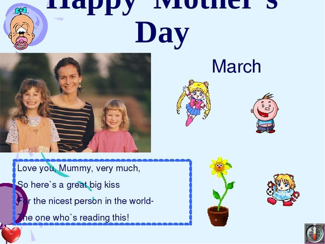 Happy Mother`s Day March Love you, Mummy, very much, So here`s a great big ki...