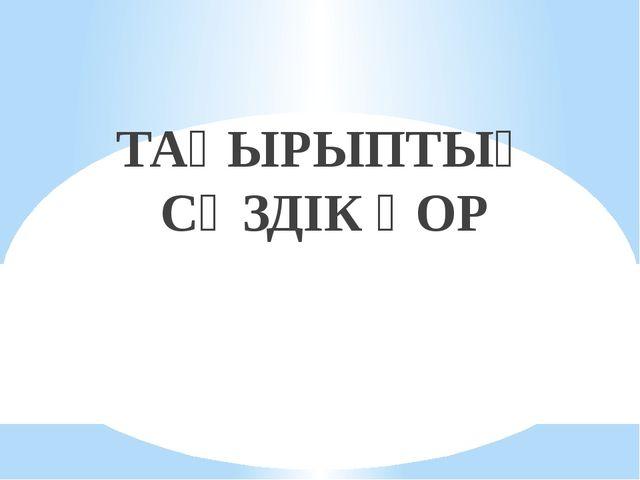 ТАҚЫРЫПТЫҚ СӨЗДІК ҚОР
