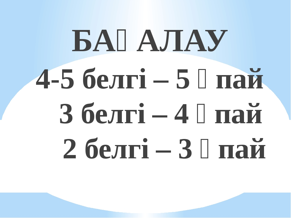 БАҒАЛАУ 4-5 белгі – 5 ұпай 3 белгі – 4 ұпай 2 белгі – 3 ұпай