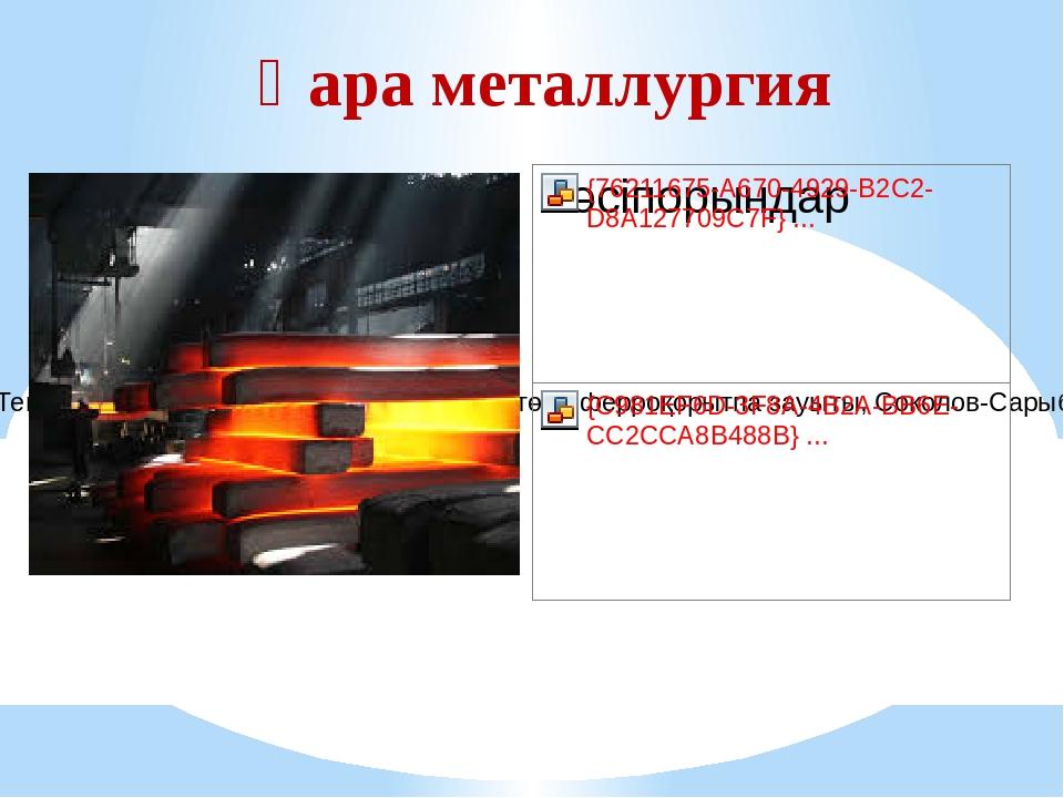 Қара металлургия