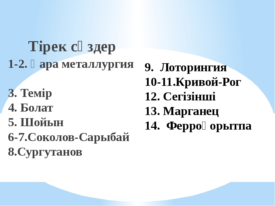Тірек сөздер 1-2. Қара металлургия 3. Темір 4. Болат 5. Шойын 6-7.Соколов-Са...