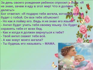 За день своего рождения ребенок спросил у бога: «Я не знаю, зачем я иду в это