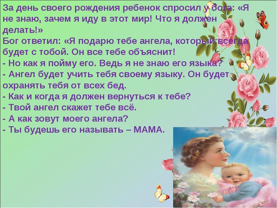 За день своего рождения ребенок спросил у бога: «Я не знаю, зачем я иду в это...