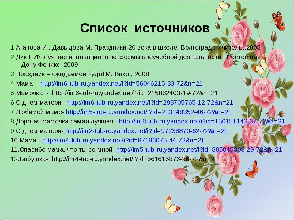 Список источников 1.Агапова И., Давыдова М. Праздники 20 века в школе. Волгог...