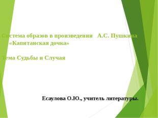 Система образов в произведении А.С. Пушкина «Капитанская дочка» Тема Судьбы