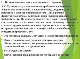 В своих поэтических и прозаических творениях А.С. Пушкин затрагивал важные п