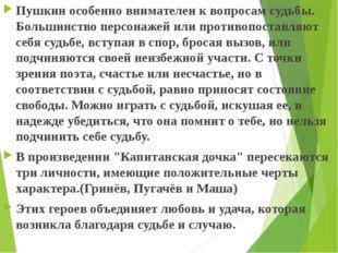Пушкин особенно внимателен к вопросам судьбы. Большинство персонажей или прот