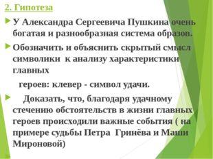2. Гипотеза У Александра Сергеевича Пушкина очень богатая и разнообразная сис