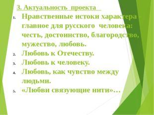 3. Актуальность проекта Нравственные истоки характера - главное для русского