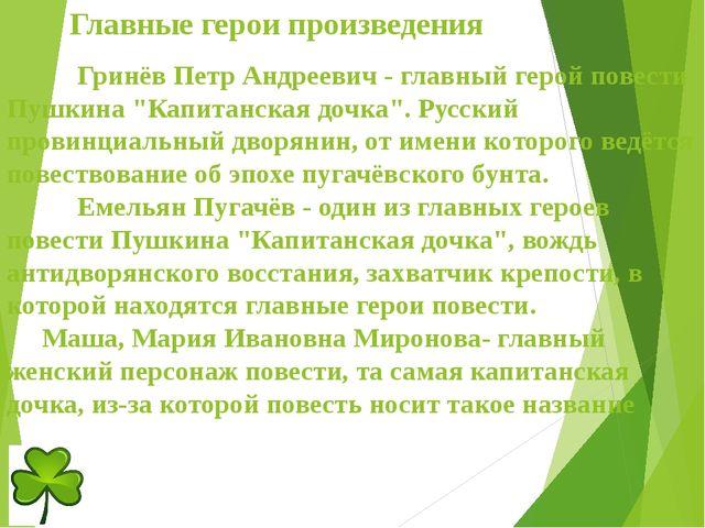 Главные герои произведения Гринёв Петр Андреевич - главный герой повести П...