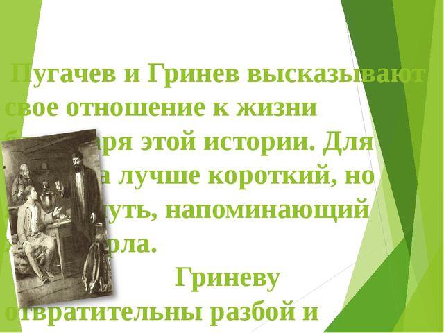 Пугачев и Гринев высказывают свое отношение к жизни благодаря этой истории....