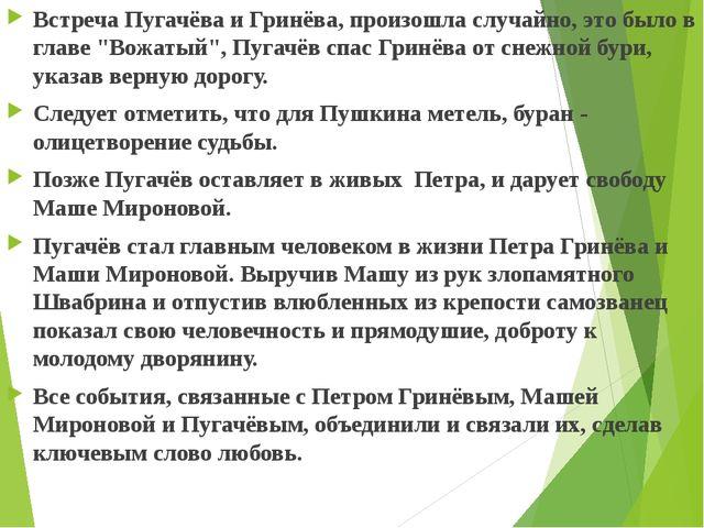 """Встреча Пугачёва и Гринёва, произошла случайно, это было в главе """"Вожатый"""", П..."""