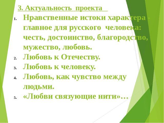 3. Актуальность проекта Нравственные истоки характера - главное для русского...