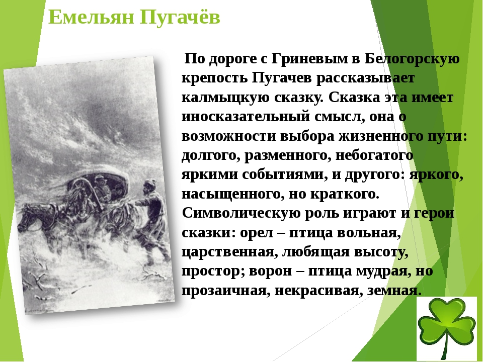 Емельян Пугачёв По дороге с Гриневым в Белогорскую крепость Пугачев рассказыв...