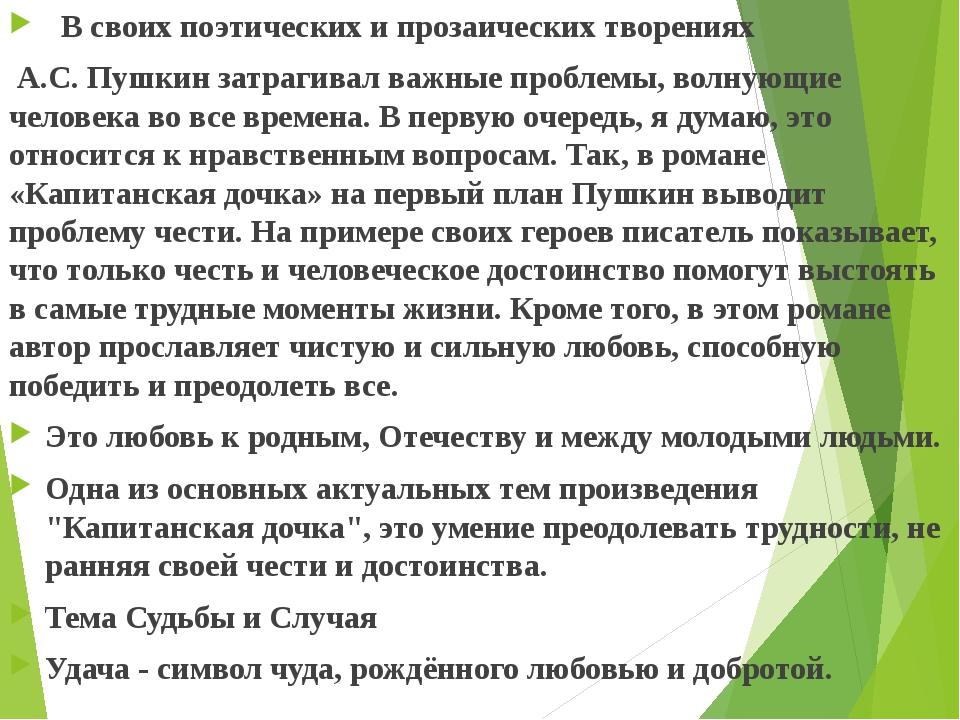 В своих поэтических и прозаических творениях А.С. Пушкин затрагивал важные п...