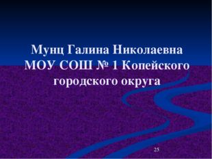 Мунц Галина Николаевна МОУ СОШ № 1 Копейского городского округа
