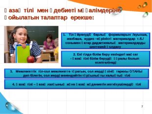 * Қазақ тілі мен әдебиеті мұғалімдеріне қойылатын талаптар ерекше: