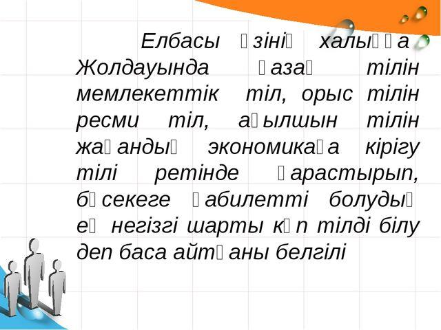 Елбасы өзінің халыққа Жолдауында қазақ тілін мемлекеттік тіл, орыс тілін рес...