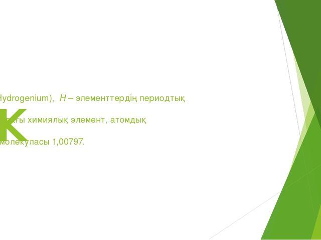 С У Т Е К Сутегі (латыншаHydrogenium), H– элементтердің периодтық жүйесі...