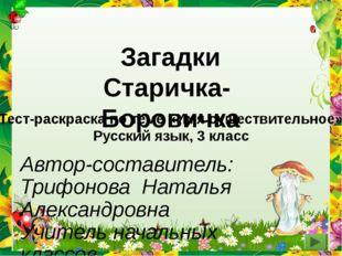 Автор-составитель: Трифонова Наталья Александровна Учитель начальных классов