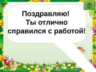 Источники изображений и литература: http://farm9.staticflickr.com/8307/79185