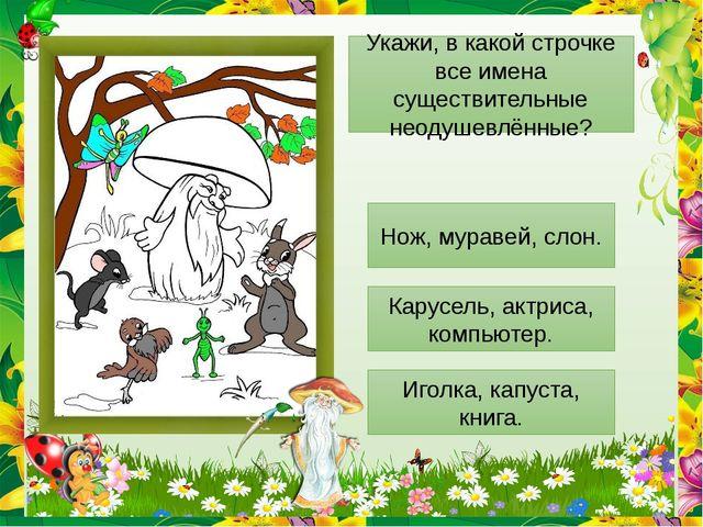 Укажи, в какой строке допущена ошибка? город Минск озеро байкал деревня Сосно...