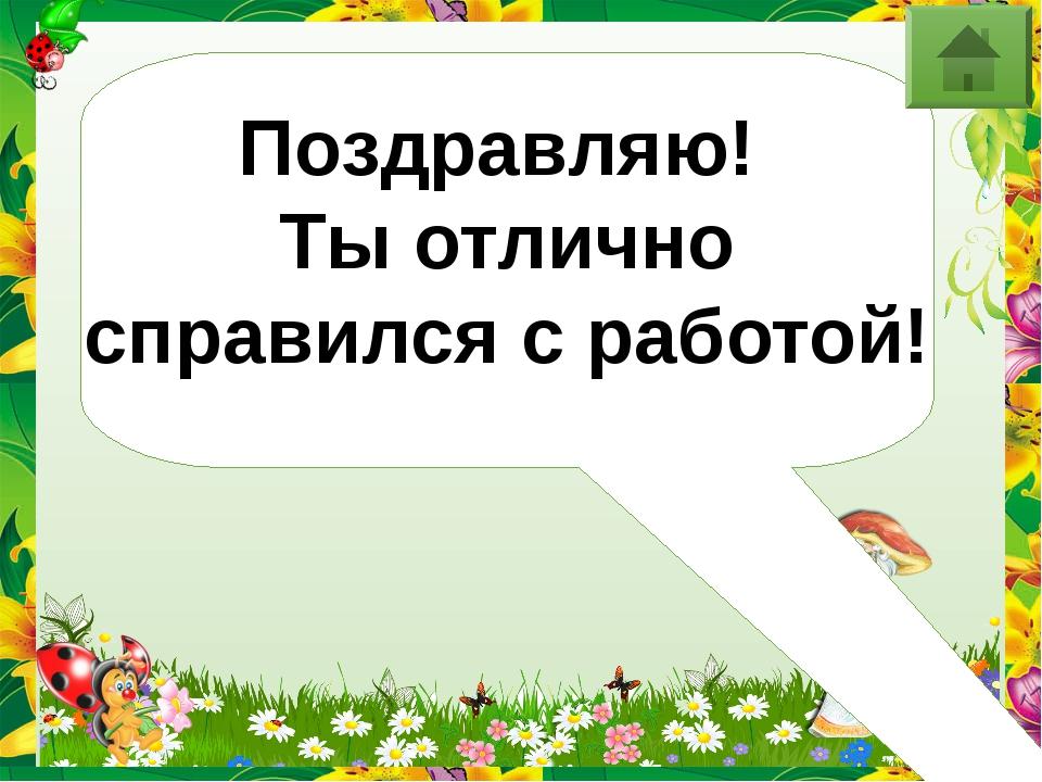 Источники изображений и литература: http://farm9.staticflickr.com/8307/79185...