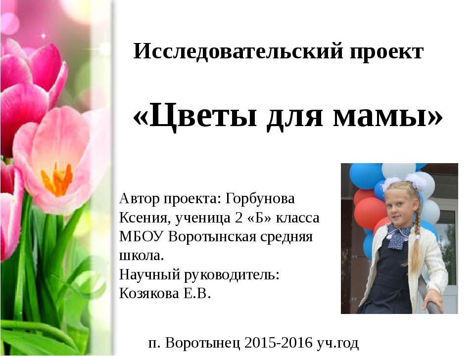 Исследовательский проект «Цветы для мамы» Автор проекта: Горбунова Ксения, у...