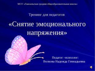 МОУ «Лажъяльская средняя общеобразовательная школа» Тренинг для педагогов «Сн