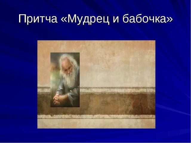 Притча «Мудрец и бабочка»
