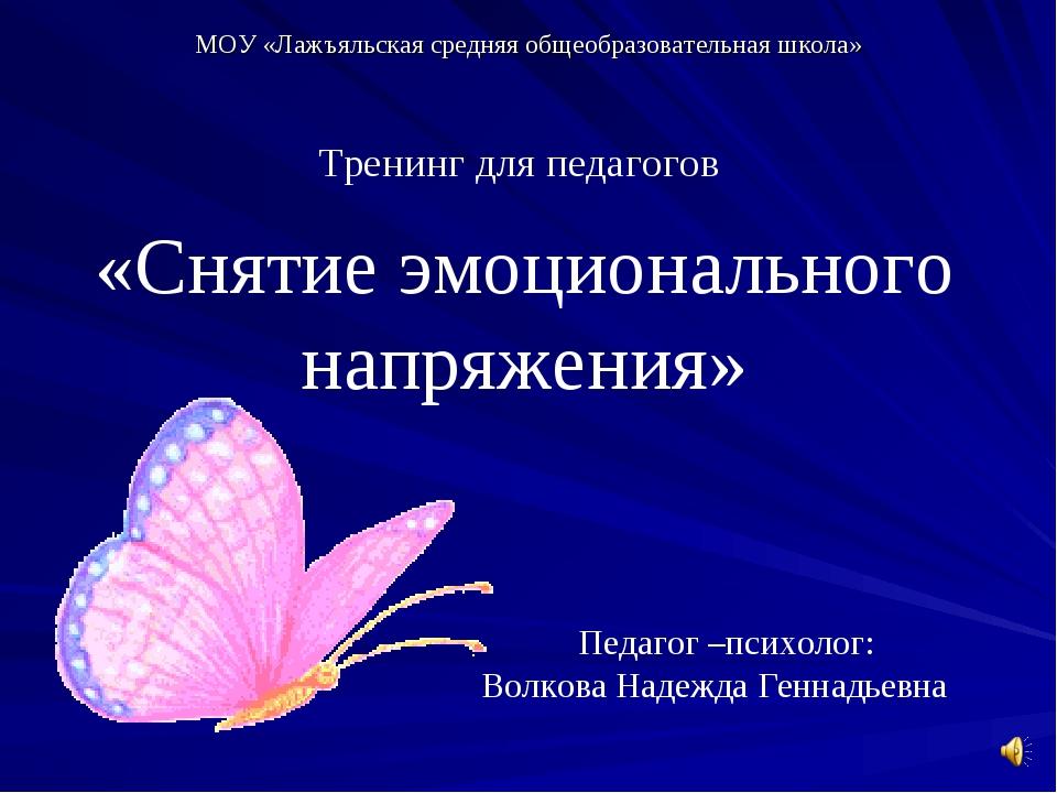 МОУ «Лажъяльская средняя общеобразовательная школа» Тренинг для педагогов «Сн...