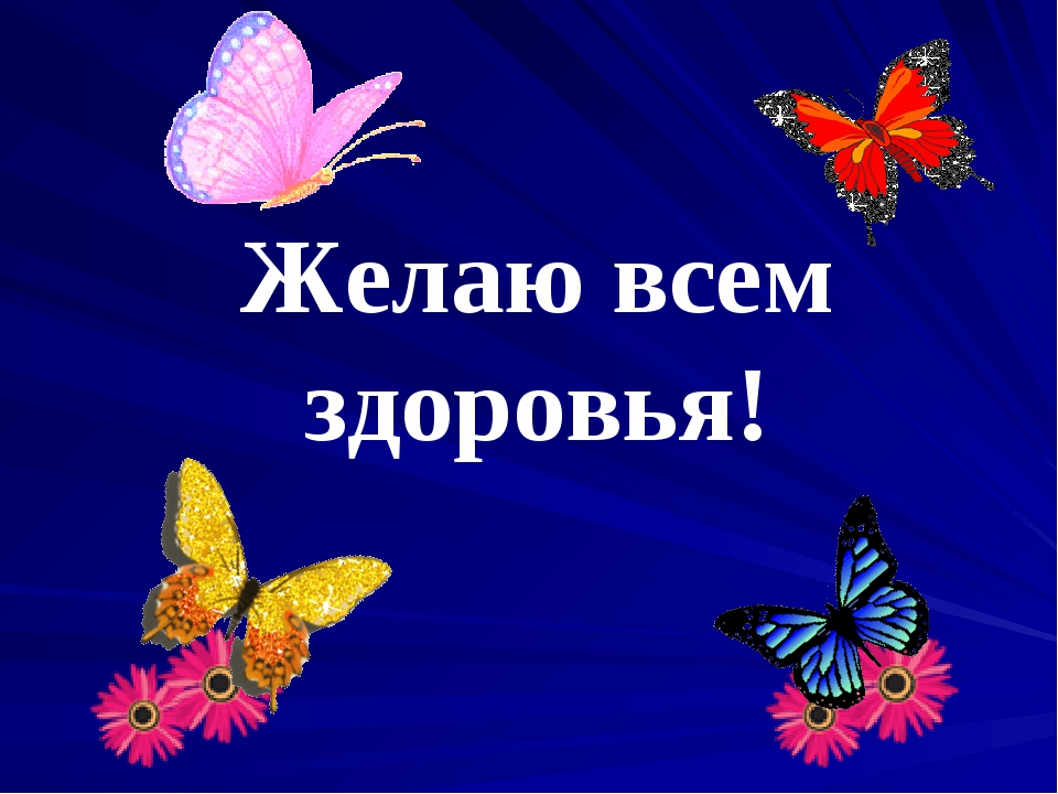Желаю всем здоровья!