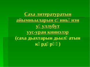 Саха литературатын айымньыларын сүнньүнэн уһуллубут уус-уран киинэлэр (саха д