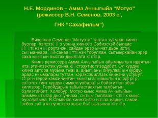 """Н.Е. Мординов – Амма Аччыгыйа """"Мотуо"""" (режиссер В.Н. Семенов, 2003 с., ГНК """"С"""