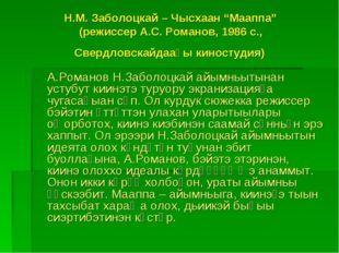 """Н.М. Заболоцкай – Чысхаан """"Мааппа"""" (режиссер А.С. Романов, 1986 с., Свердловс"""