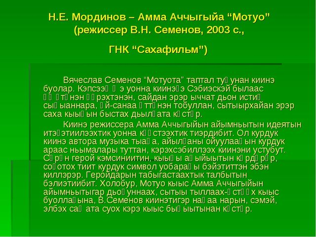 """Н.Е. Мординов – Амма Аччыгыйа """"Мотуо"""" (режиссер В.Н. Семенов, 2003 с., ГНК """"С..."""
