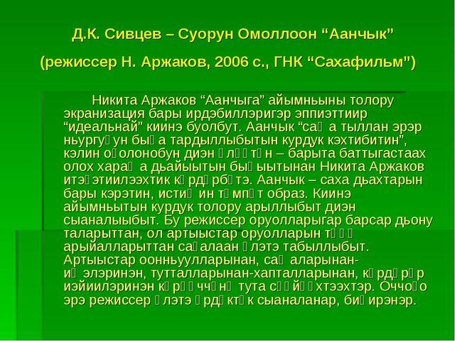"""Д.К. Сивцев – Суорун Омоллоон """"Аанчык"""" (режиссер Н. Аржаков, 2006 с., ГНК """"С..."""