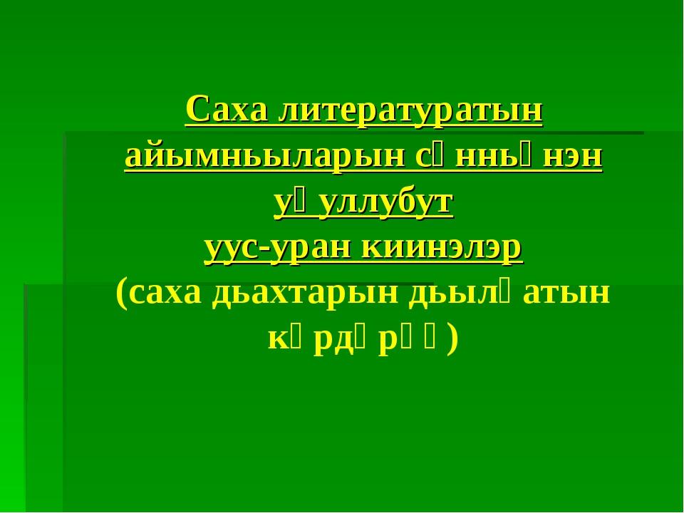 Саха литературатын айымньыларын сүнньүнэн уһуллубут уус-уран киинэлэр (саха д...