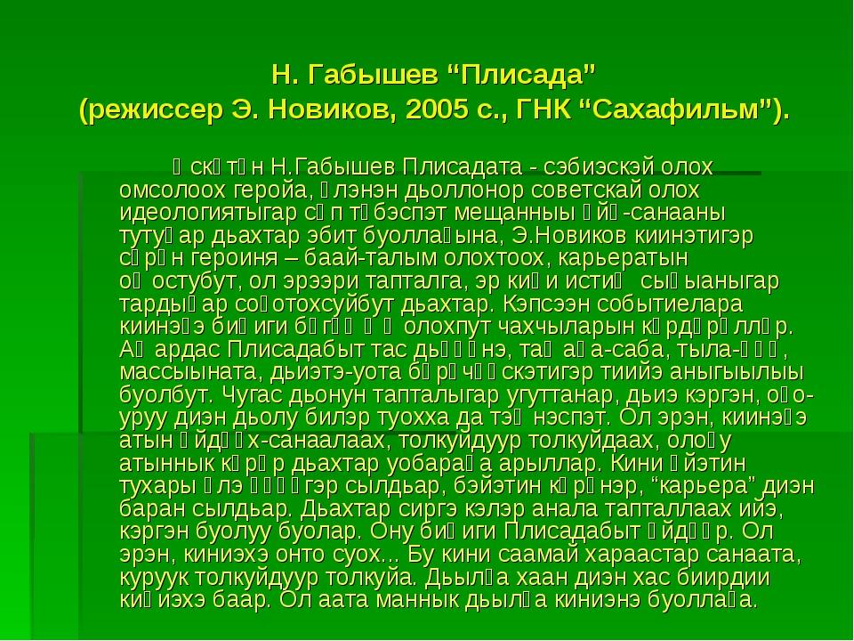 """Н. Габышев """"Плисада"""" (режиссер Э. Новиков, 2005 с., ГНК """"Сахафильм""""). Өскөт..."""