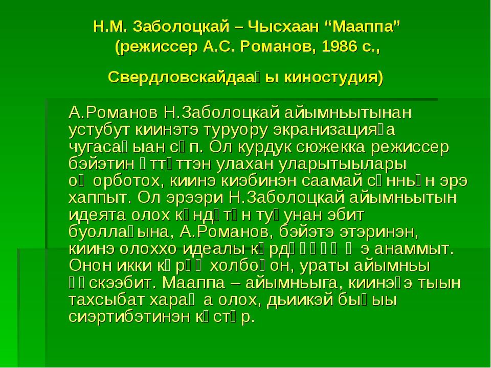 """Н.М. Заболоцкай – Чысхаан """"Мааппа"""" (режиссер А.С. Романов, 1986 с., Свердловс..."""