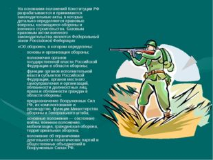 На основании положений Конституции РФ разрабатываются и принимаются законодат